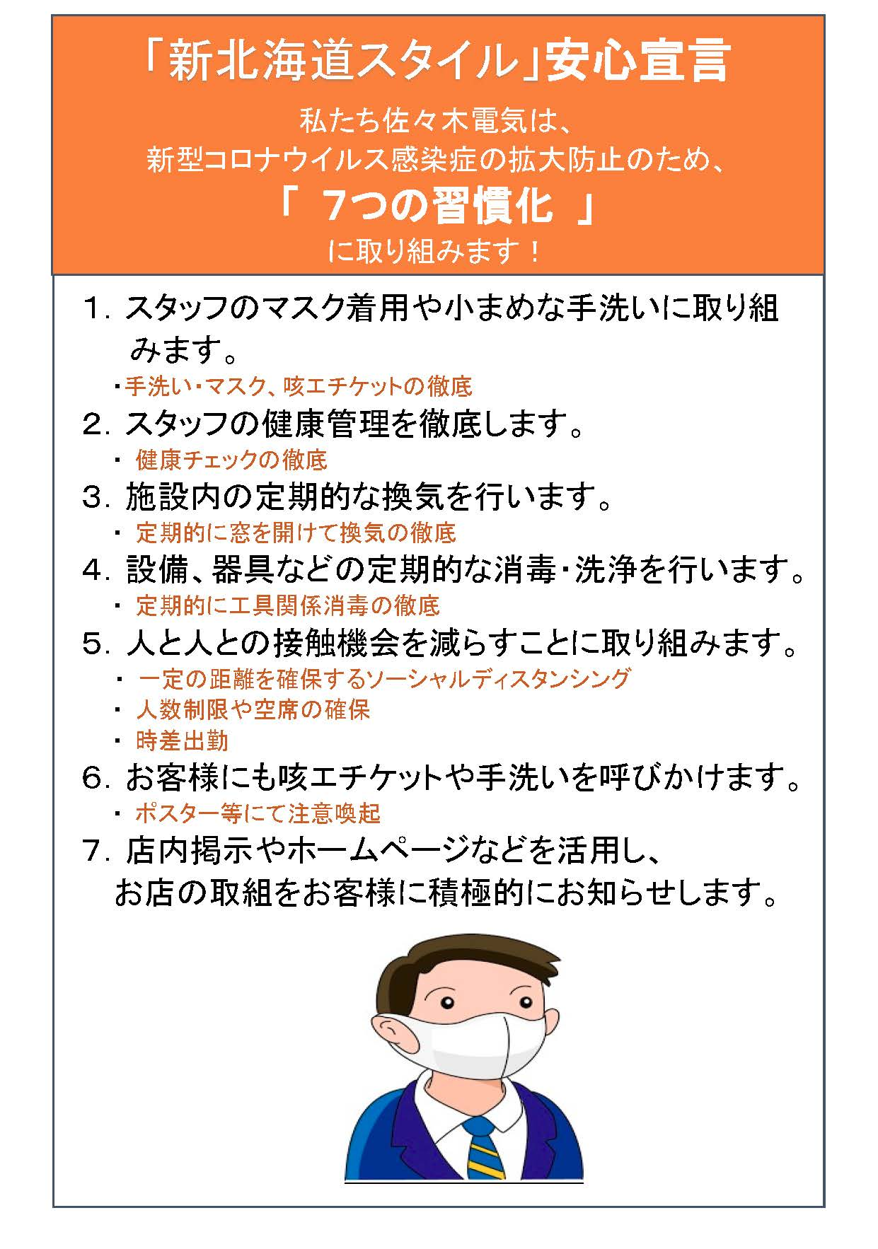 shinhokkaidostyleyoushiki-1